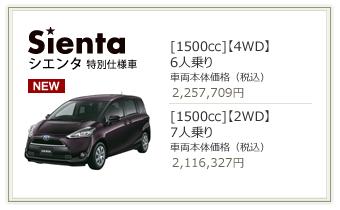 シエンタ特別仕様車