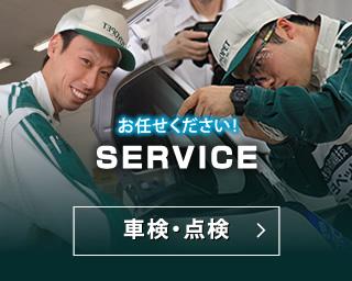 山口トヨペットの車検・点検