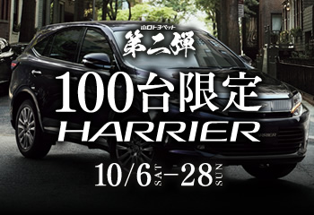 100台限定ハリアー10月6日~28日まで