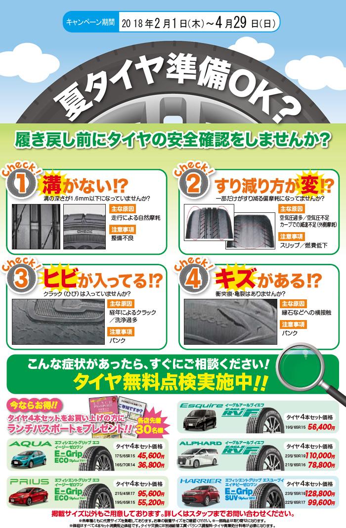 履き戻し前にタイヤの安全確認を山口トヨペットでしませんか?