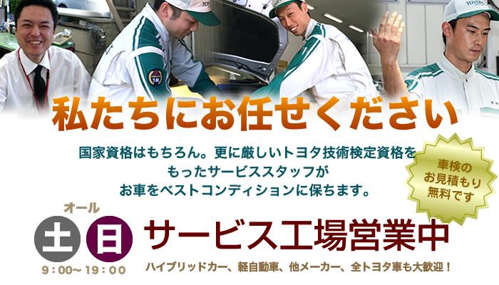 国家資格はもちろん、厳しいトヨタ技術検定資格を持ったスタッフがお車をベストコンディションに保ちます。お見積り無料です。