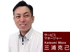 綾羅木店 サービスマネージャー