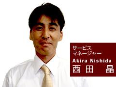 山口店 サービスマネージャー
