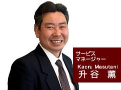 小野田店 サービスマネージャー