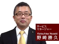 長府店 サービスマネージャー