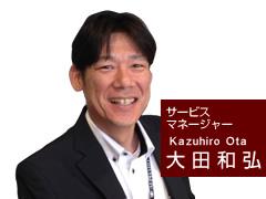 小郡店 サービスマネージャー
