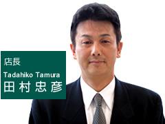 小野田店 店長
