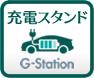 充電スタンド(G-station)