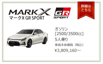 マークX GR SPORT