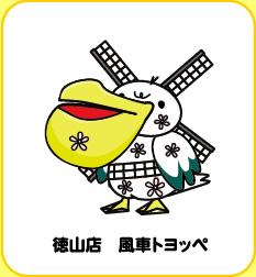 徳山店 風車トヨッペ