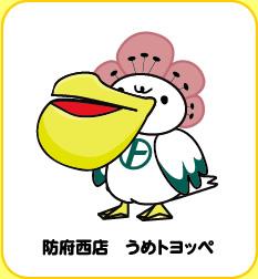 toyope08_houhunishi