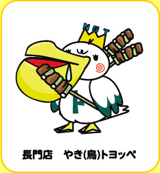 長門店 やき(鳥)トヨッペ
