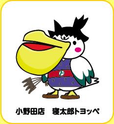 小野田店 寝太郎トヨッペ