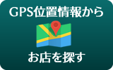 GPS位置情報からお店を探す