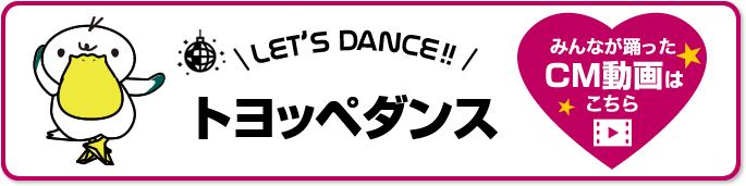 みんなが踊ったCM動画はこちら!