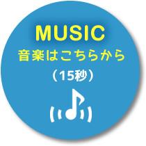 音楽はこちらからダウンロード(15秒)
