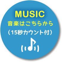 音楽はこちらからダウンロード(15秒+カウント付き)