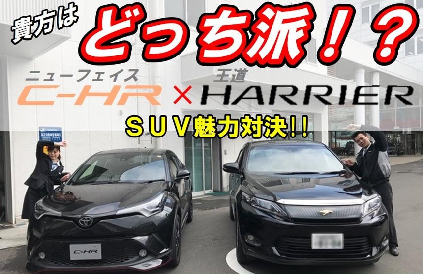 山口トヨペットの「C-HR VS ハリアー 魅力対決!」 C-HR編