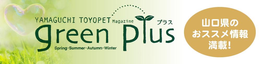 山口県のオススメ情報満載!山口トヨペット Green Plus