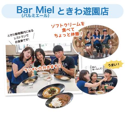 Bar Miel ときわ遊園店