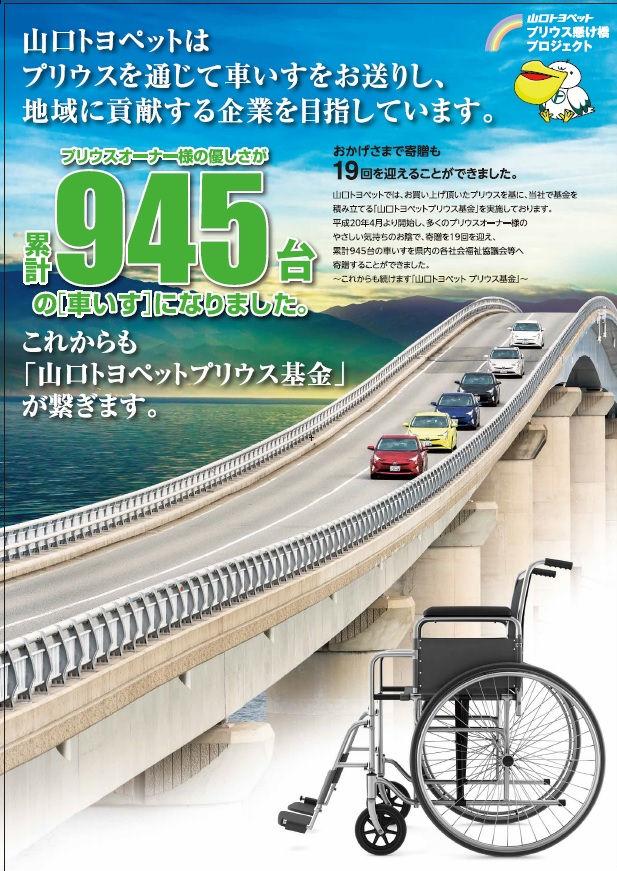 プリウス懸け橋プロジェクト