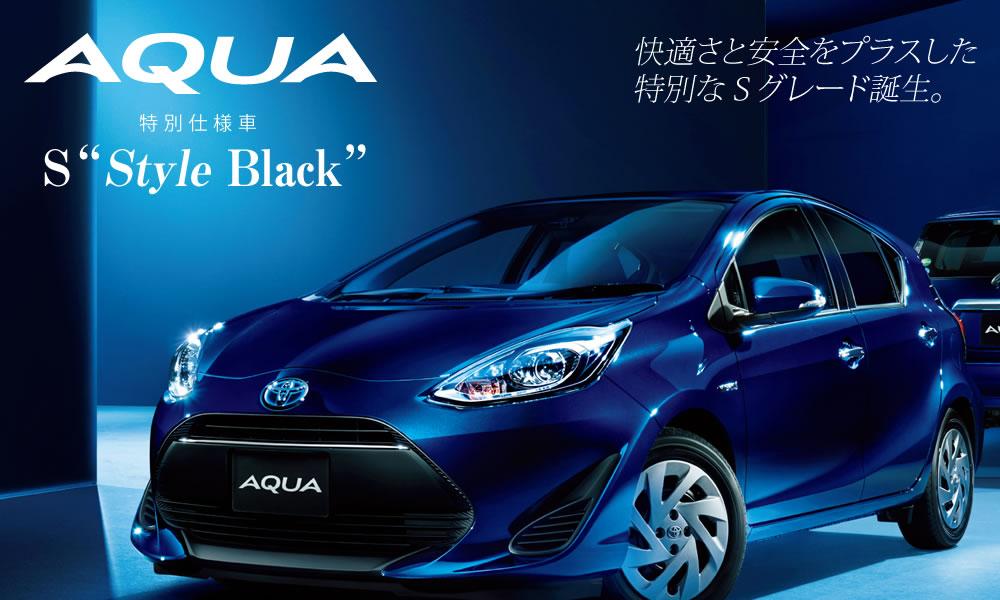 """アクア特別仕様車S""""Style Black""""は山口トヨペットへ"""