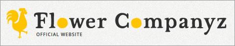フラワーカンパニーズ公式サイトはこちら