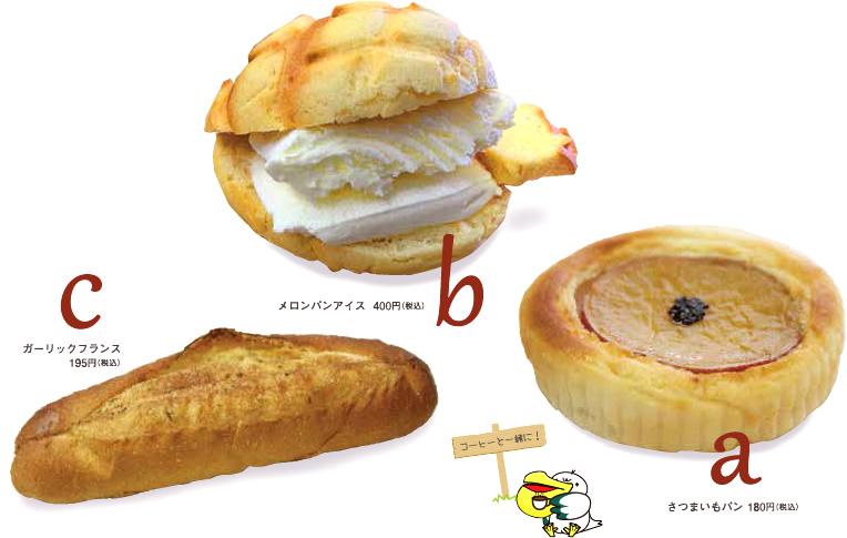 おすすめパン情報 東部