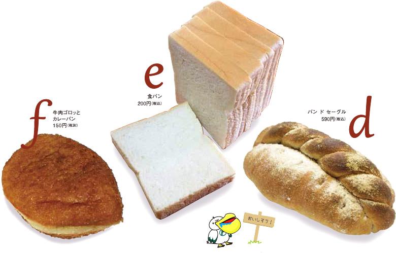 おすすめパン情報 中部