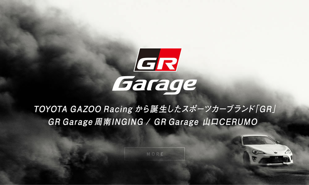 GR Garage 山口CERUMO 始動!