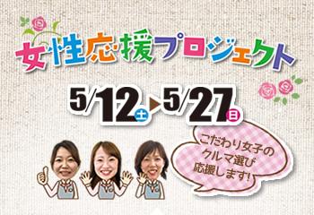 今月の山口トヨペットは女性応援プロジェクトを開催!