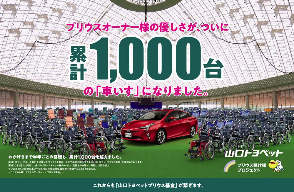 プリウスオーナー様の優しさが、累計1000台の車いすになりました