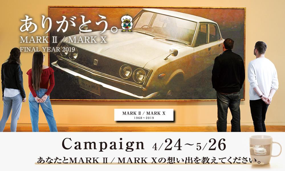 ありがとうMARK2・MARKXキャンペーン
