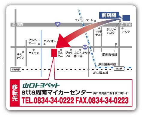 atta周南マイカーセンター 地図
