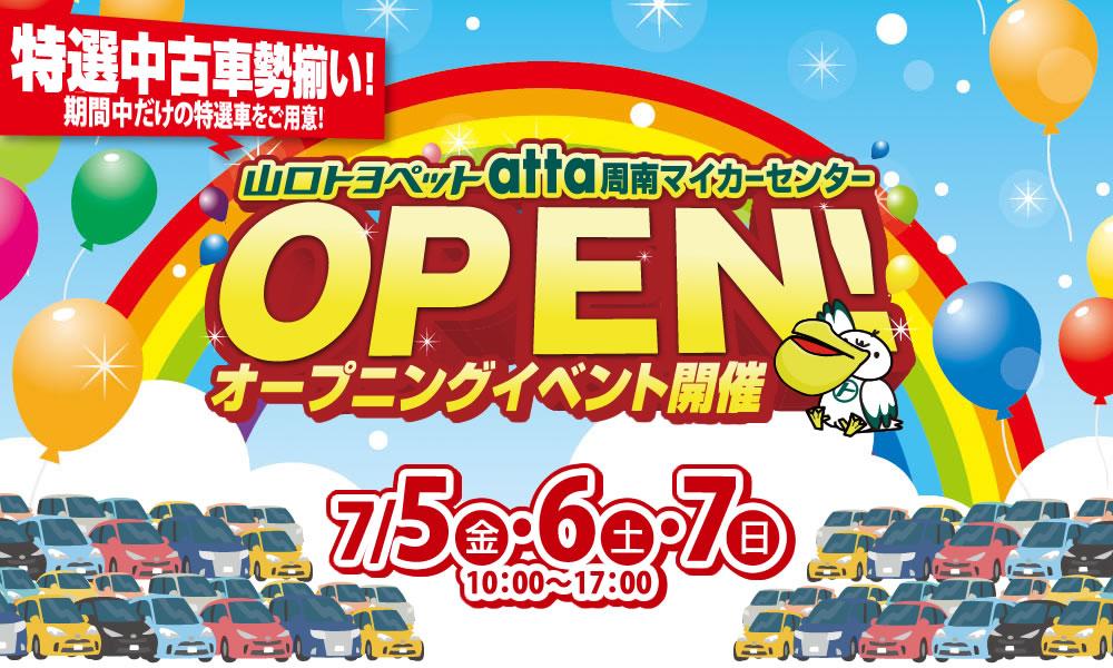 OPEN!atta周南マイカーセンターオープニングイベント開催
