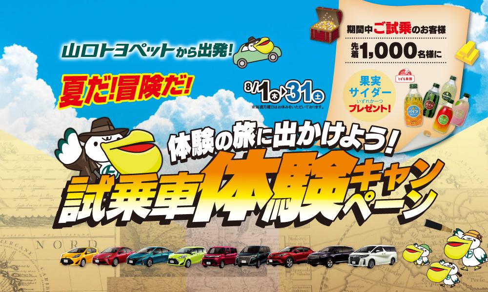 山口トヨペットから出発!夏だ!冒険だ!試乗車体験キャンペーン
