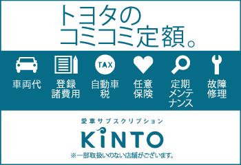 車選びの新しい選択肢。KINTO