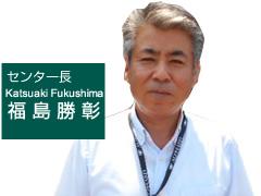 綾羅木マイカーセンター長