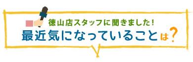 徳山店スタッフの「最近気になっていること」は?