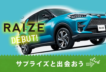 新型車ライズ誕生!