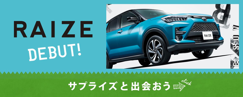 新型車ライズ発表!
