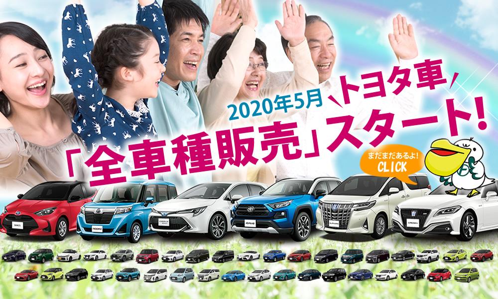 2020年5月トヨタ車「全車種販売」スタート
