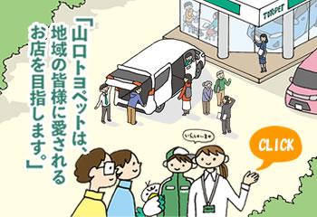 トヨタ車「全車種販売」スタート!