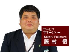 大内店 サービスマネージャー