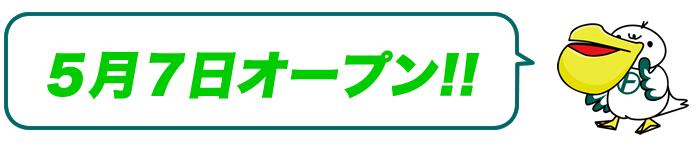 大内店5月7日オープン!!
