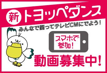 新トヨッペダンス動画募集中!