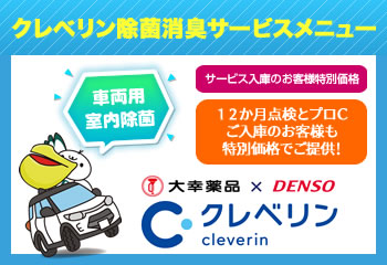 車内のウィルス除去・除菌・消臭にクレベリン