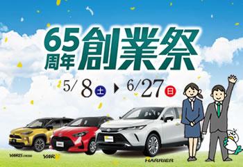 おかげさまで65周年 創業祭開催!