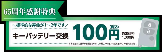 65周年感謝特典 キーバッテリー交換100円