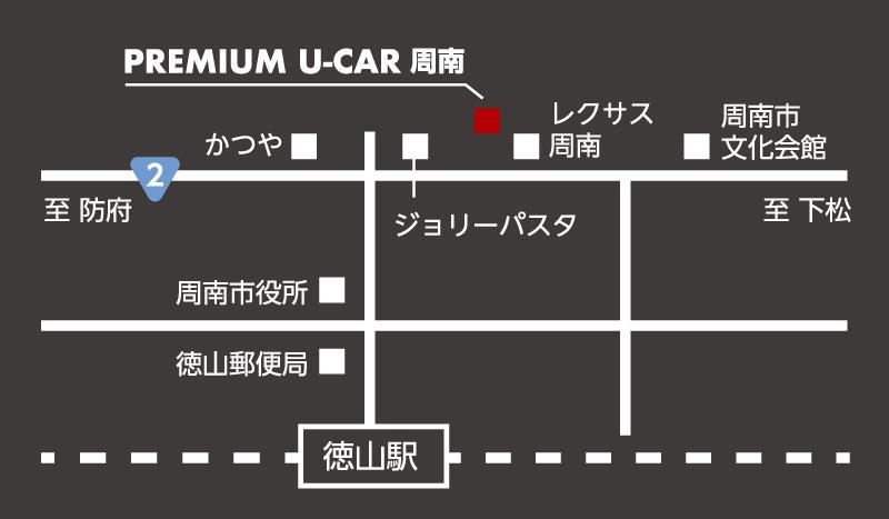 PREMIUM U-CAR 周南 地図1